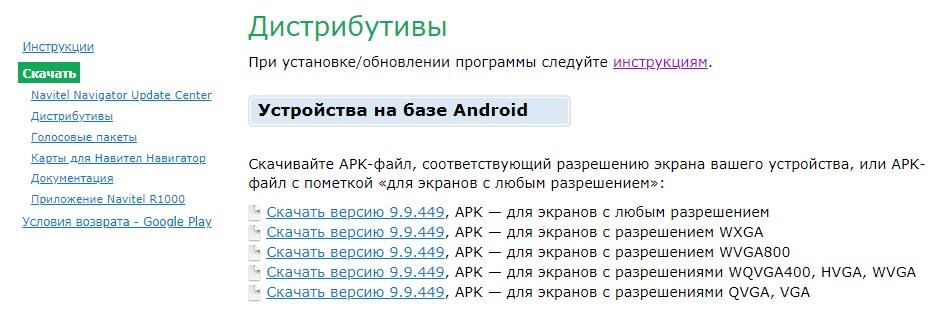 Скачать Навител для Андроид с официального сайта