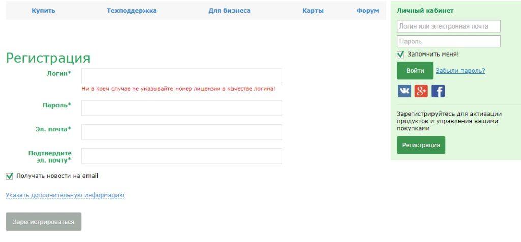 Регистрация на официальном сайте Навител