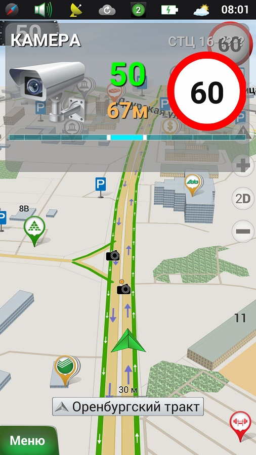 Предупреждение о камере контроля скорости в Навител. Навигаторе
