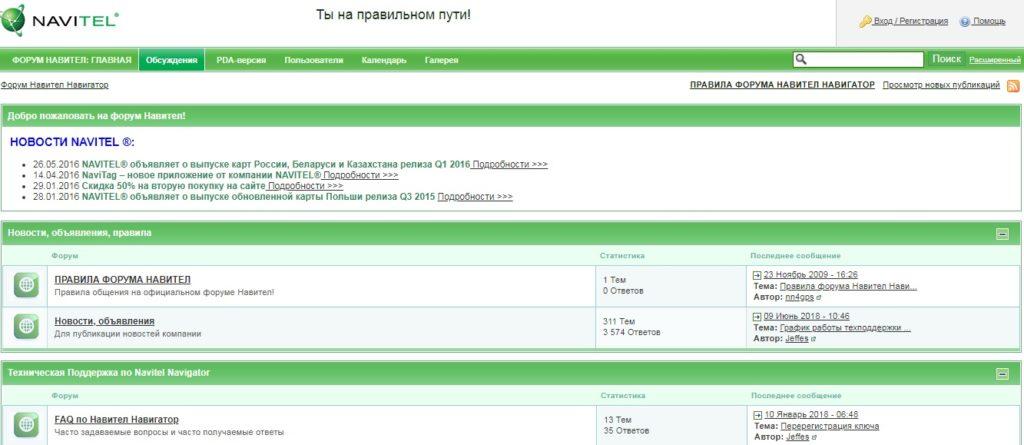 Навител официальный сайт – форум портала