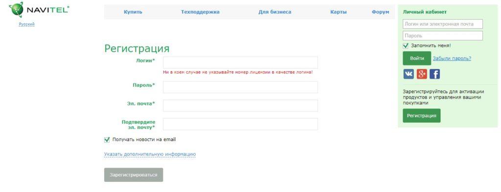 Скачать карты Навител через официальный сайт – создание личного кабинета
