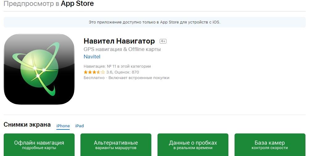 Скачать Навител для iOS из App Store