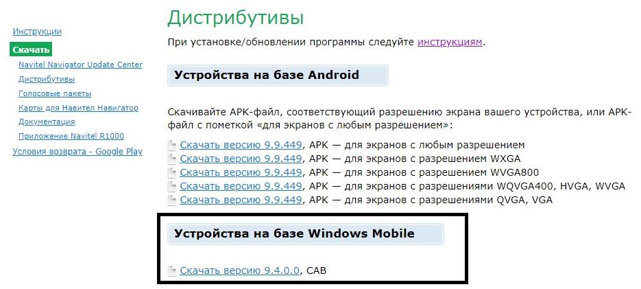 Скачать Навител для Windows Mobile с официального сайта